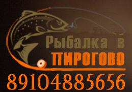 КРХ Пирогово