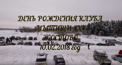 Небольшое видео с Дня Рождения клуба 2018